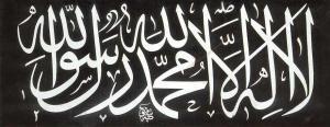 shahadah-a.jpg