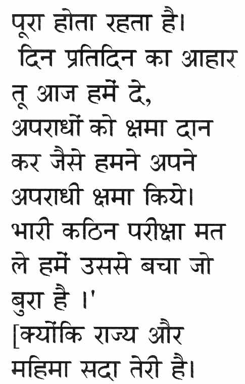 letter in hindi language