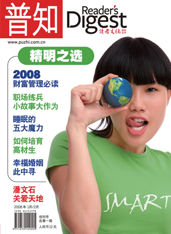 reader-digest-china-01
