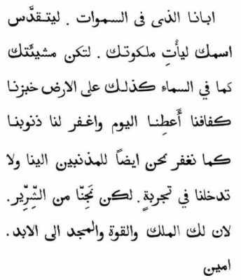 the-lords-prayer-arabic