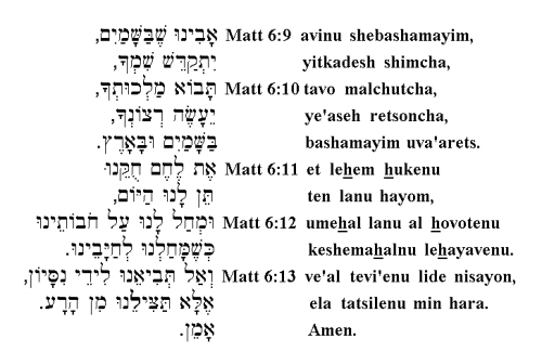 HebrewPrayer