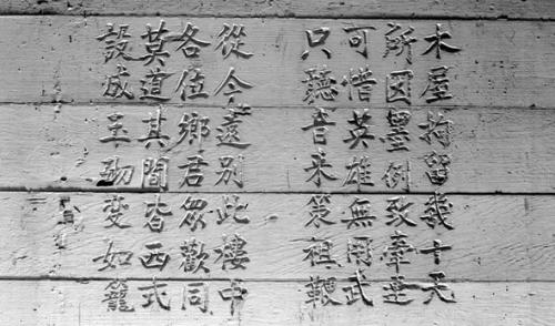 Poem of despair etched in Angel Island Detention Centre